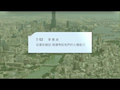 2016城市講堂07/02李惠貞/從書到雜誌-閱讀帶給我們的七種能力