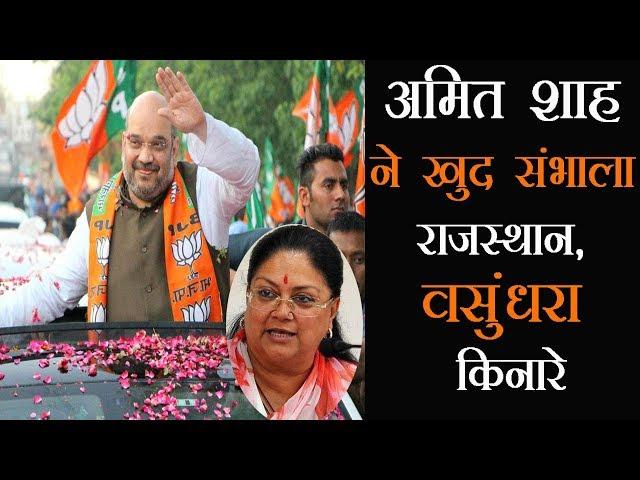 Rajasthan में टिकट खुद देंगे Amit Shah, Vasundhara की नहीं चलेगी #AssemblyElection2018
