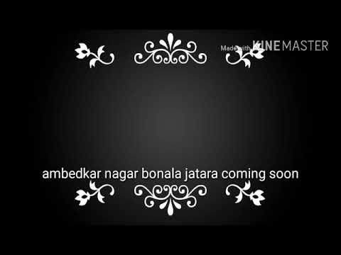 Dr ambedkar nagar east marred pally  bonala jatara 2018 coming soon
