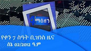 የቀን 7 ሰዓት ቢዝነስ ዜና…ሰኔ 02/2012 ዓ.ም