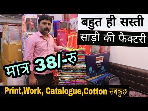 सूरत के जाने-माने Manufacturer Only 38/- |CutPiece Se Bhi Sasti Sadiya |Saree Lot |MAHALAXMI FASHION