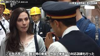 JR東海、新幹線で異常時訓練 東京―品川駅間で故障想定(動画あり)