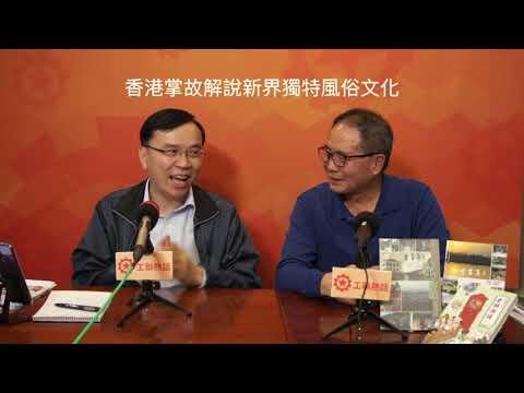 【工聯網台】《工聯熱話》香港掌故解說新界獨特風俗文化
