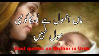 Mother | Heart touching quotes about Maa | Best Mother poetry in urdu | By Golden Wordz