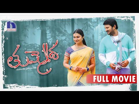 Tummeda Telugu Full Movie - Raja, Varsha, Akshaya