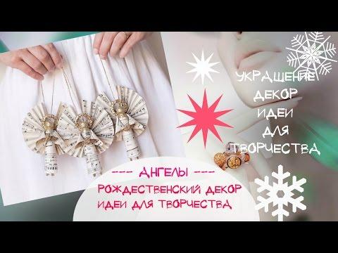 Ангелы на елку из бумаги своими руками