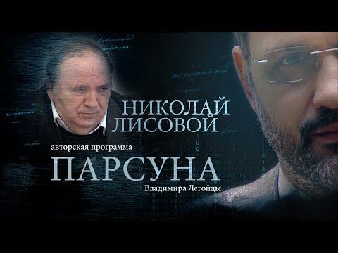 ПАРСУНА. НИКОЛАЙ ЛИСОВОЙ - DomaVideo.Ru