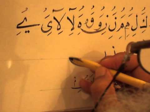 bukhsh - Muhammad Elahi Bukhsh Mutee - Islamic Calligraphy - Exercise Feedback 1.mp4.