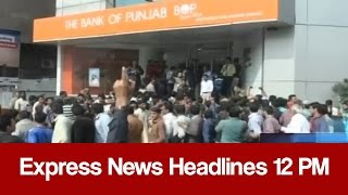 Express News Headlines - 12:00 PM | 1 March 2017