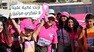 ماراثون رياضي لدعم اليوم الوردي النسائي لمكافحة سرطان الثدي