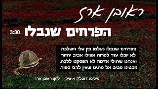 הזמר ראובן ארז - הפרחים שנבלו