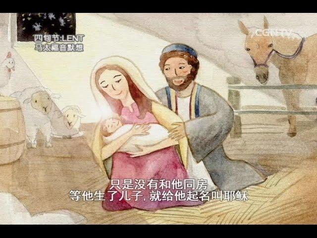 四旬节马太福音默想-01-玛利亚从圣灵怀孕