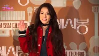 Nonton 150202 《C'est Si Bon》VIP Premier - Sandara Park Film Subtitle Indonesia Streaming Movie Download