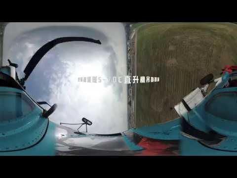 S-70C直升機吊掛操演360影片|青年日報
