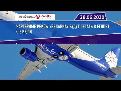 Новостная лента Телеканала Интекс 28.06.20.