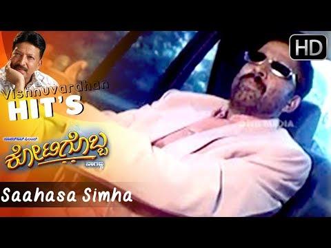 Video Saahasa Simha  | Kotigobba Kannada Movie | SPB | Vishnuvardhan Hit Songs HD 1080p download in MP3, 3GP, MP4, WEBM, AVI, FLV January 2017