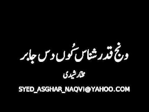 MUKHTAR ALI SHEEDI - Mukhtar Ali Sheedi SYED_ASGHAR_NAQVI@YAHOO.COM YA MUKHTAR SHEED KA KON SA ALBUM HAY PLZ COMMONS.