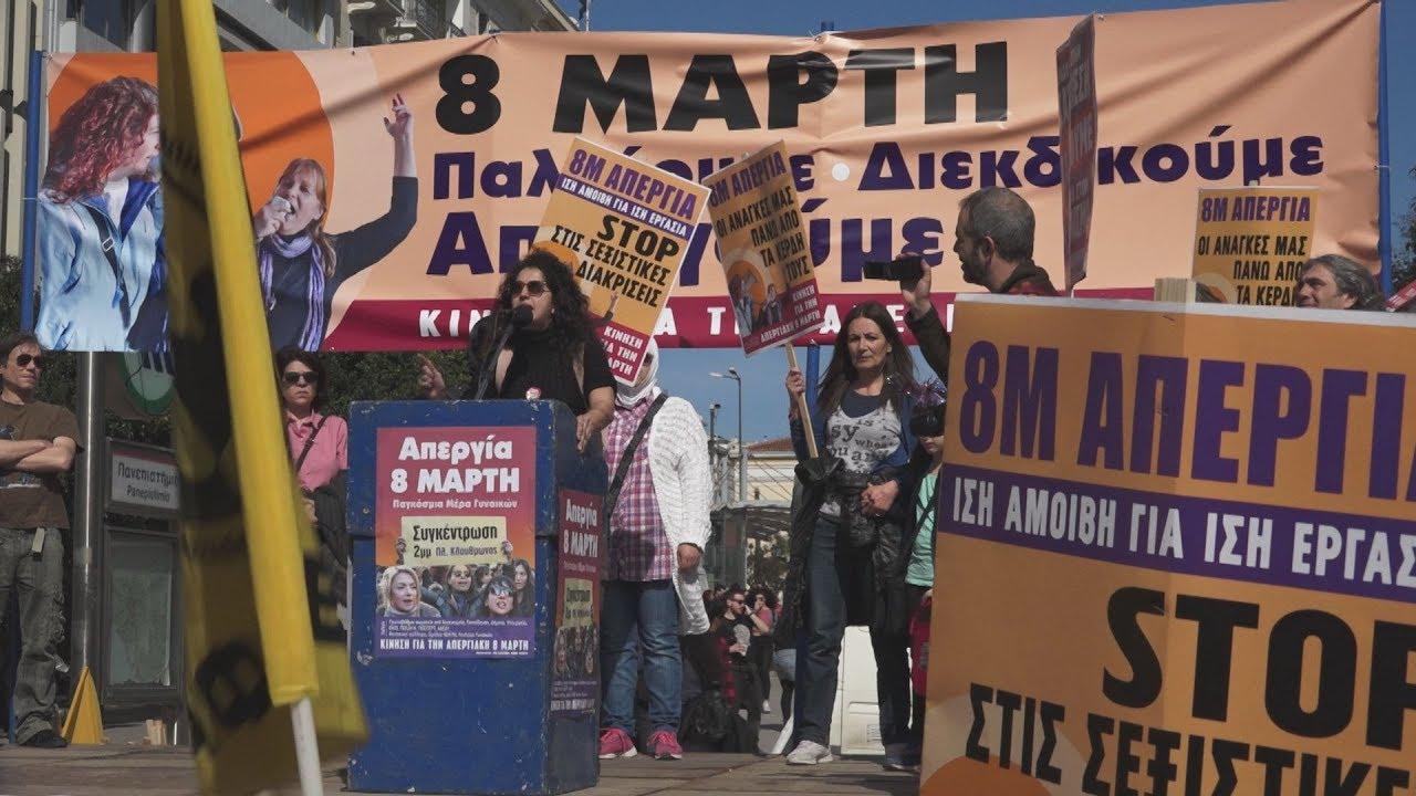 Φεμινιστική απεργία και συγκέντρωση στην πλατεία Κλαυθμώνος