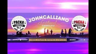 JohnCalliano Summer Fest 2018 ⭐Фестиваль кальянной культуры⭐Джонкальяно фест