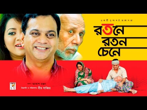 "Bangla Natok ""Rotone Roton Chine"" HD 1080p 