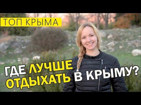 Где лучше всего отдохнуть в Крыму этим летом ТОП городов - курортов Крыма.