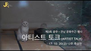 [광주전남문화주간] 아티스트 토크_나주 죽설헌에서