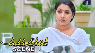 Naresh Meets Amani || Lakshmi Manchu Introduction Scene || Chandamama Kathalu Movie Scenes