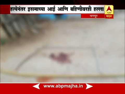 Video Nagpur: 25 people killed a man with sharp knives download in MP3, 3GP, MP4, WEBM, AVI, FLV January 2017