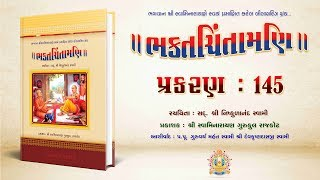 Bhaktachintamani || Prakaran 145 || Audio Book || Swaminarayan Audio Book || Hasmukh Patadiya