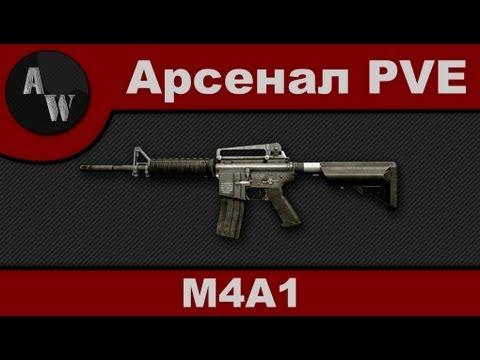 Warface - Арсенал PvE - M4A1