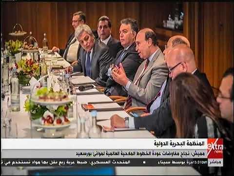 عرفات ومميش ينجحان في إقناع الخطوط الملاحية بالعودة لمصر