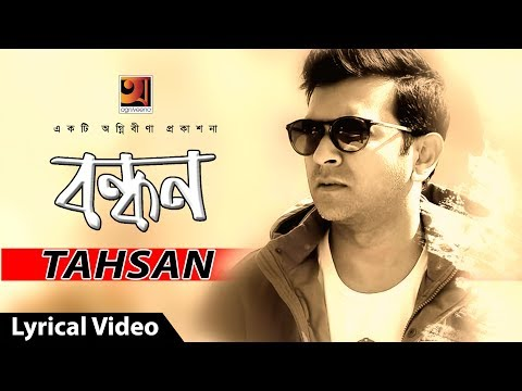 Bondhon | Tahsan | New Bangla Song 2018 | Lyrical Video | ☢☢ EXCLUSIVE ☢☢