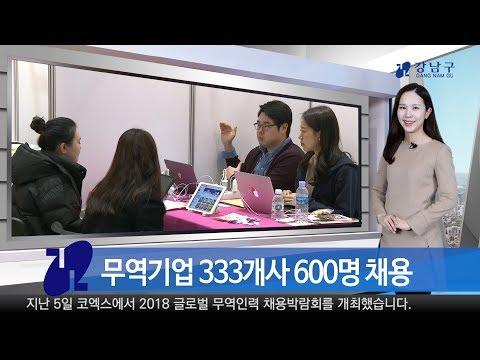 2018년 12월 첫째주 강남구 종합뉴스