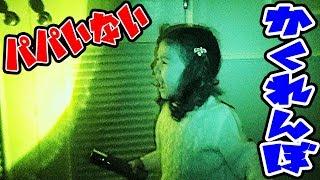 Video ●普段遊び●パパがいない・・・ホテルで暗闇かくれんぼ!まーちゃん【6歳】おーちゃん【4歳】#569 MP3, 3GP, MP4, WEBM, AVI, FLV Juli 2018