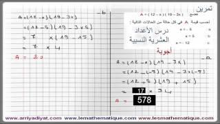 ثانية إعدادي - الأعداد العشرية النسبية : تمرين 8