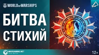 Битва стихий [World of Warships]