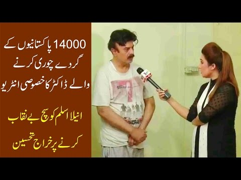 First Time Interview of Dr Fawad , Kidney Thefts