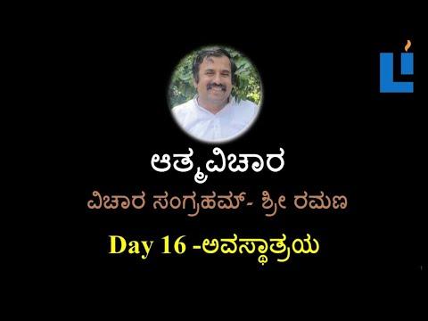 Three States D16 Kannada #vicharamarga #selfenquiry #vicharamarg #advaita