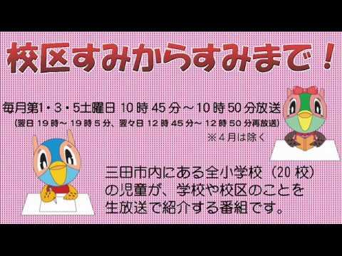 校区すみからすみまで!「小野小学校」平成27年8月1日放送