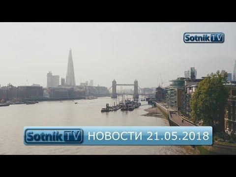 ИНФОРМАЦИОННЫЙ ВЫПУСК 21.05.2018