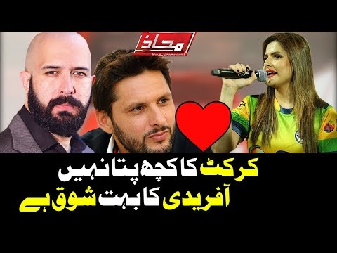 Zareen Khan On Shahid Afridi - Mahaaz With Wajahat Saeed Khan - T10 Cricket League 2017