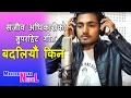 Badliyau Kina Latest song by Sanjib Adhikari