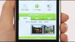 Rakuten Travel YouTube video