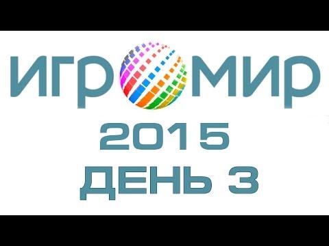 Игромир 2015: День 3