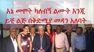 አርቲስት ፍቃዱ ተ/ማርያም፦ እኔ መሞት ካለብኝ ልሙት፤ ይቺ ልጅ ቅድሚያ መዳን አለባት Artist Fekadu Teklemariam's heartfelt speech