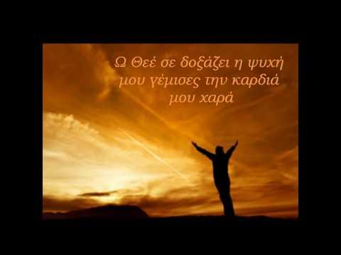 Σε υμνώ σε δοξάζω Πατέρα