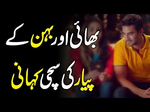 A Beautiful Story Of Brother And Sister Cute Relationship Urdu Hindi | Urdu Lab