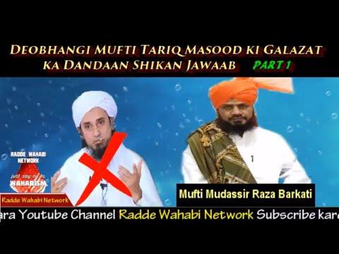 Video Deobandi Mufti Tariq Masood ki Galazat ka Dandaan Shikan Jawaab PART 1 by  Mufti Mudassir Raza download in MP3, 3GP, MP4, WEBM, AVI, FLV January 2017