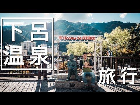 下呂温泉へ家族旅行!