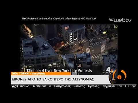 Η.Π.Α – Ν.Υόρκη : Εικόνες από το ελικόπτερο της αστυνομίας | 03/06/2020 | ΕΡΤ